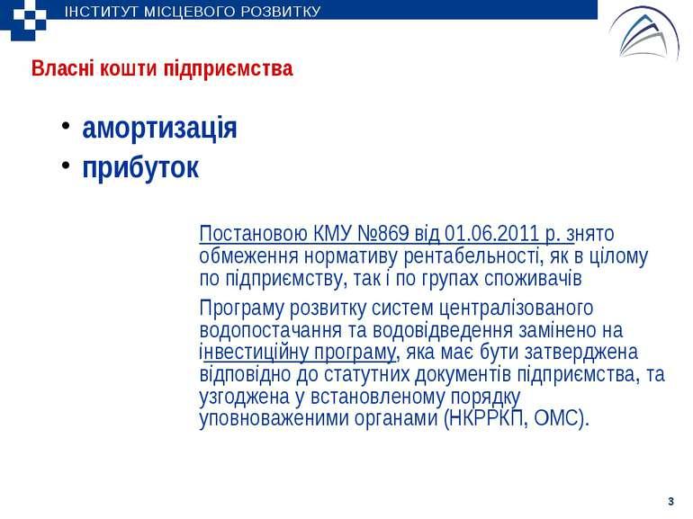 Власні кошти підприємства амортизація прибуток Постановою КМУ №869 від 01.06....