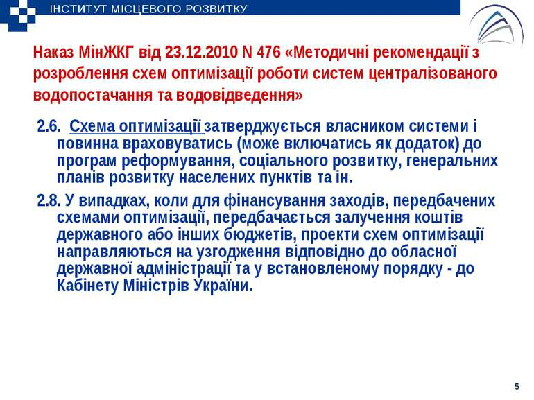 Наказ МінЖКГ від 23.12.2010 N 476«Методичні рекомендації з розроблення схем ...