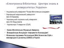 """Національний університет """"Києво-Могилянська академія» Харківський національни..."""
