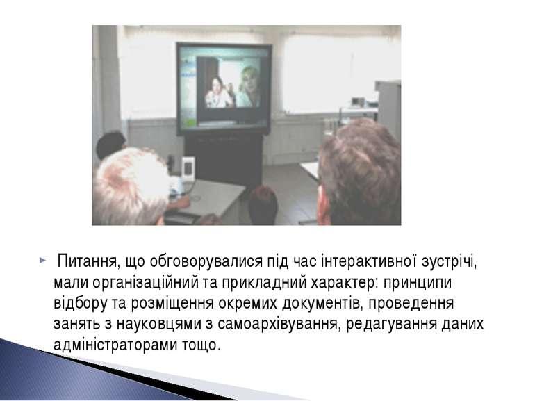 Питання, що обговорувалися під час інтерактивної зустрічі, мали організаційни...
