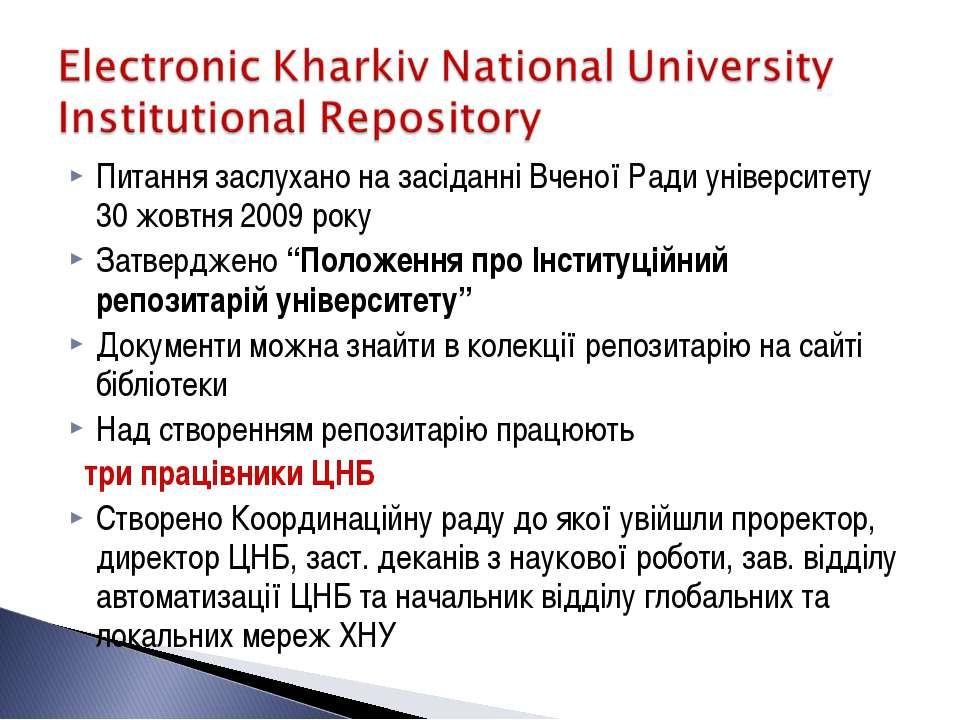 Питання заслухано на засіданні Вченої Ради університету 30 жовтня 2009 року З...