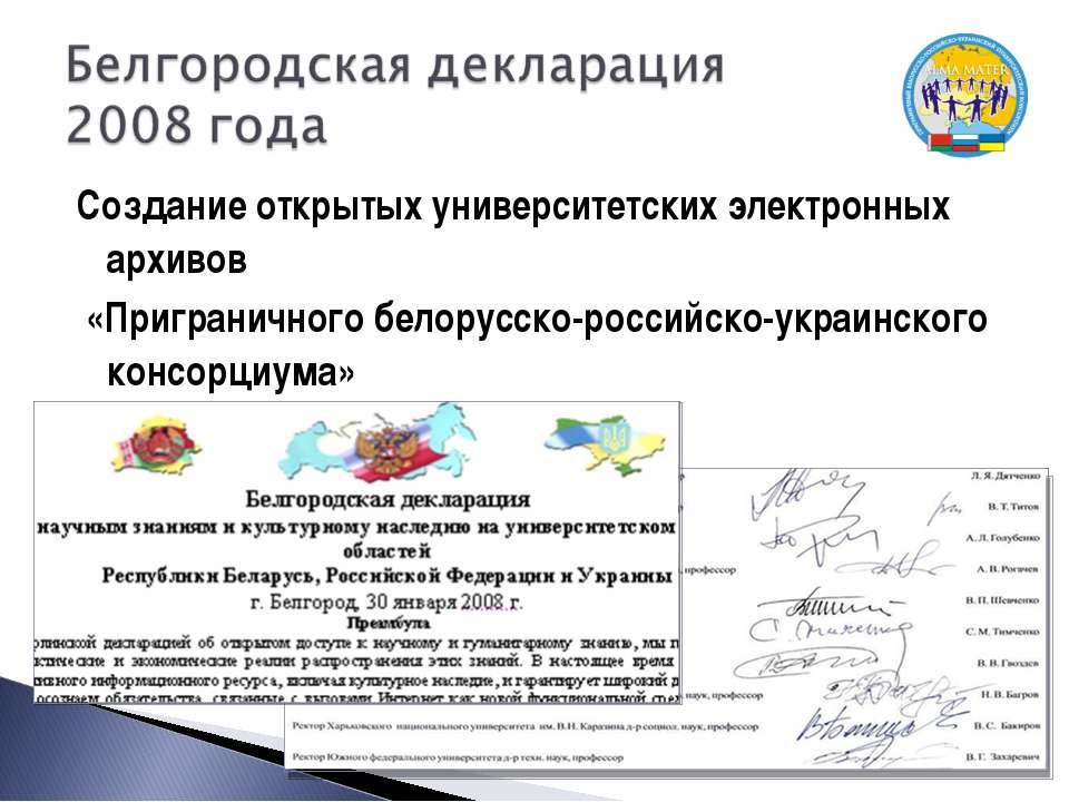 Создание открытых университетских электронных архивов «Приграничного белорусс...
