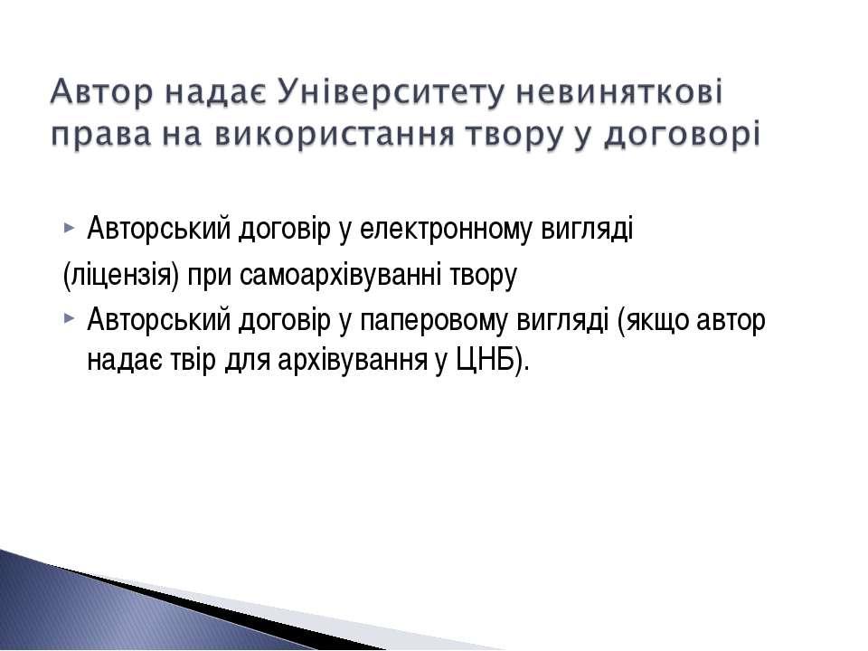 Авторський договір у електронному вигляді (ліцензія) при самоархівуванні твор...