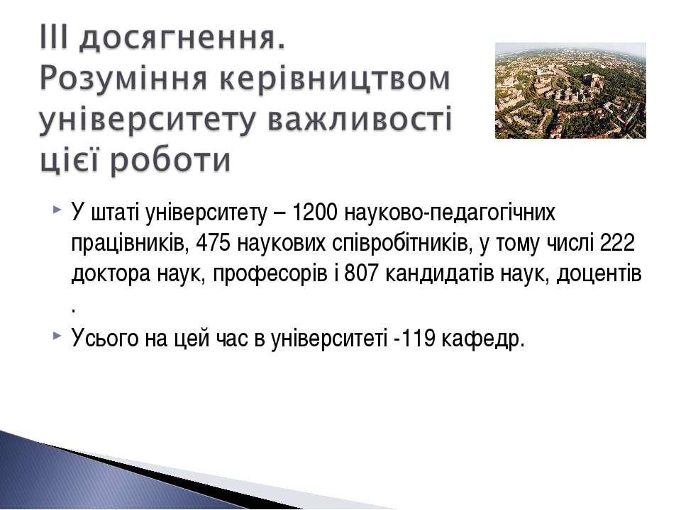 У штаті університету – 1200 науково-педагогічних працівників, 475 наукових сп...