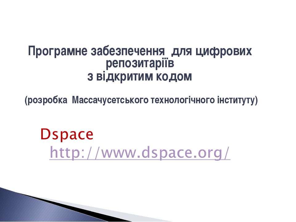 Програмне забезпечення для цифрових репозитаріїв з відкритим кодом (розробка ...