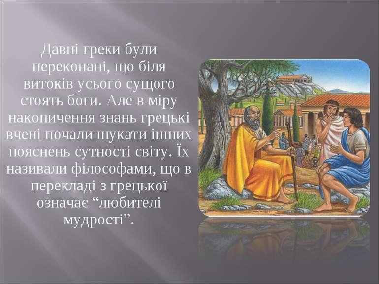 Давні греки були переконані, що біля витоків усього сущого стоять боги. Але в...