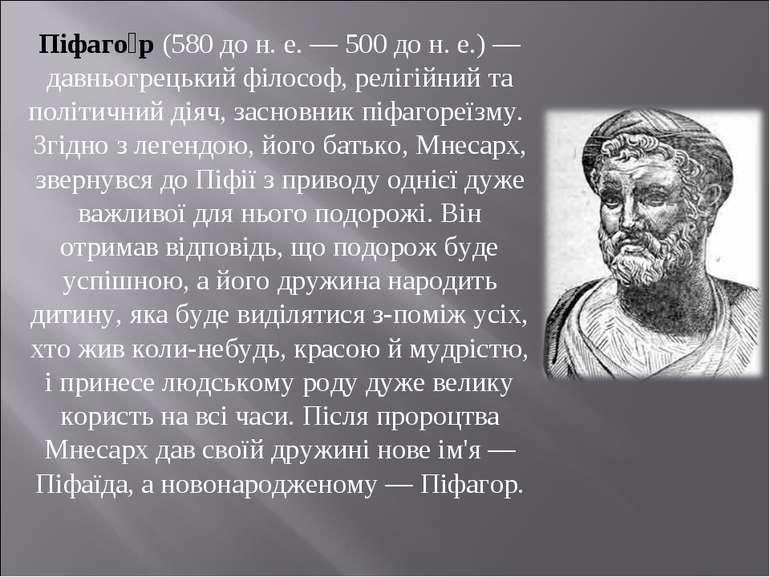 Піфаго р (580 до н. е.— 500 до н. е.)— давньогрецький філософ, релігійний т...