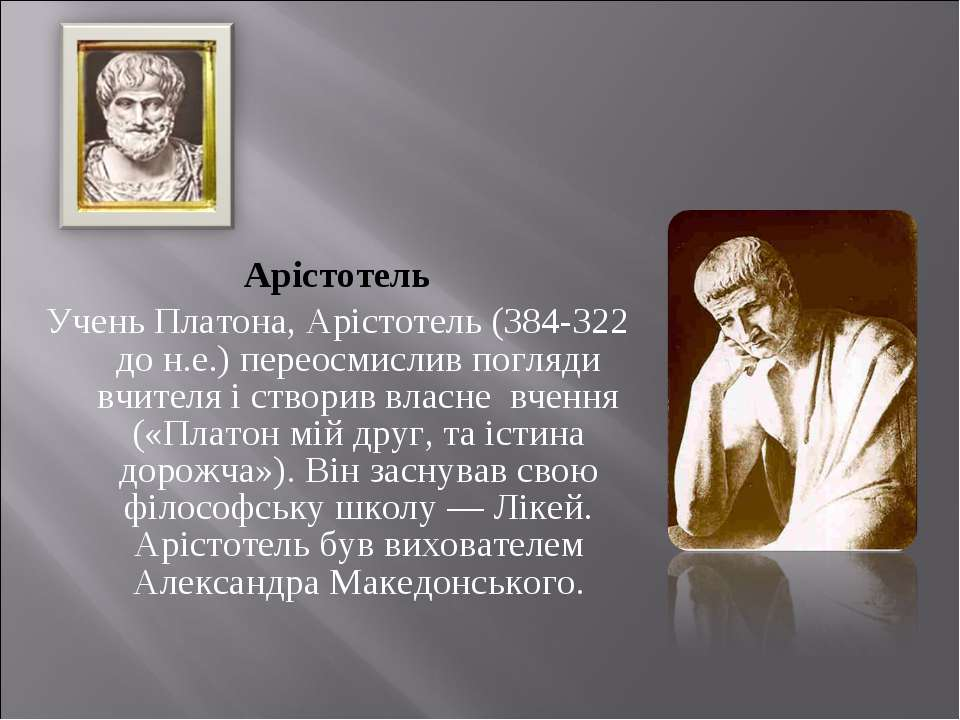 Арістотель Учень Платона, Арістотель (384-322 до н.е.) переосмислив погляди в...
