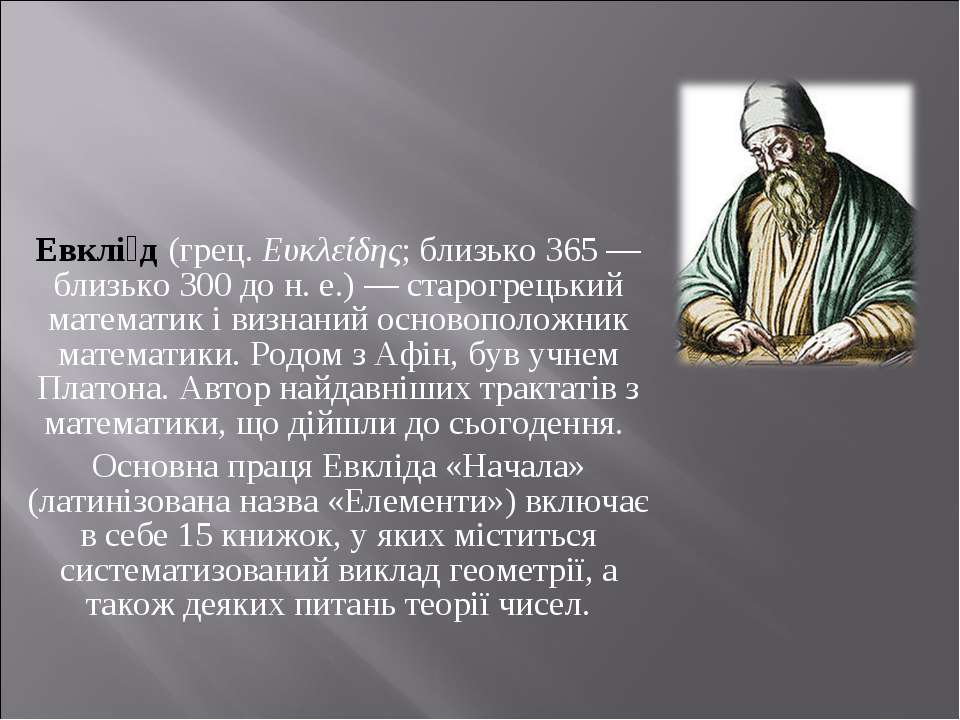 Евклі д (грец. Ευκλείδης; близько 365— близько 300 до н.е.)— старогрецький...