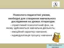 Психолого-педагогічні умови, необхідні для створення навчального дослідження ...