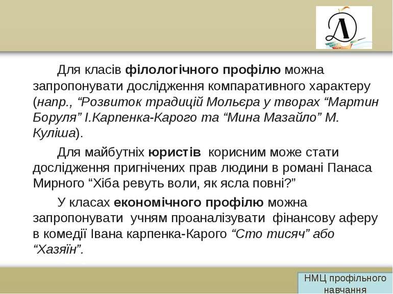 Для класів філологічного профілю можна запропонувати дослідження компаративно...