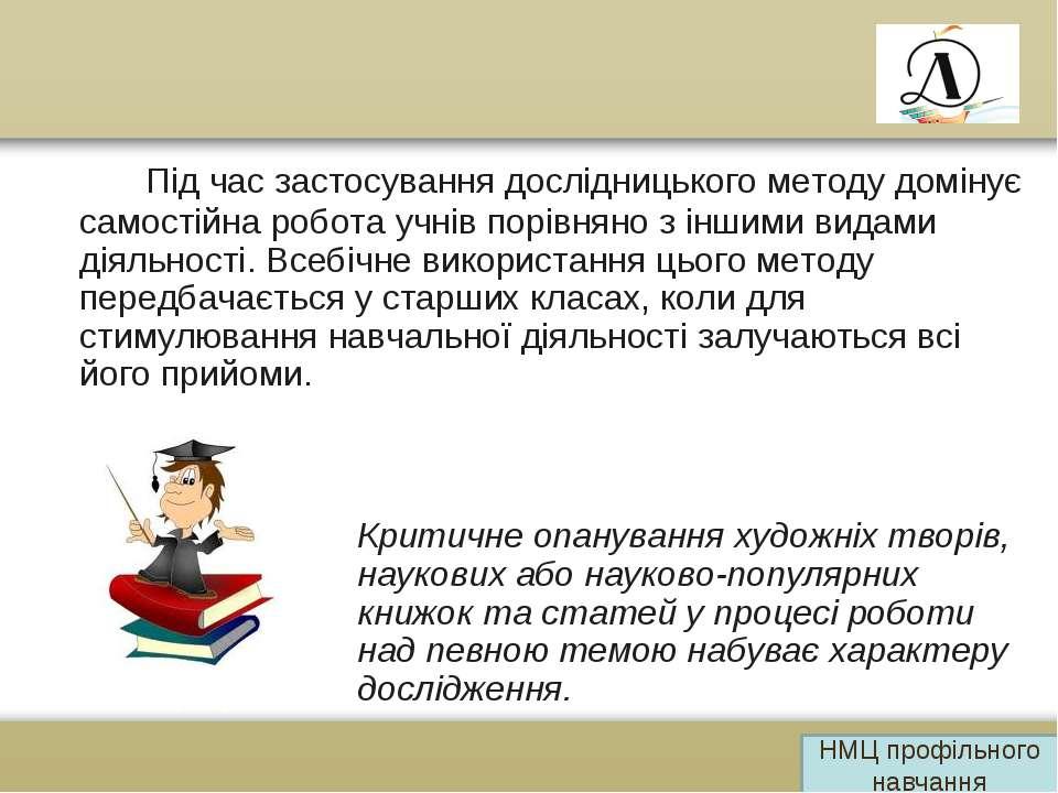 Під час застосування дослідницького методу домінує самостійна робота учнів по...
