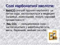 Солі карбонатної кислоти: NaНСО3 (натрій гідроген карбонат)- це питна сода, з...