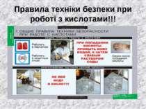 Правила техніки безпеки при роботі з кислотами!!!