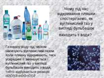 Чому під час відкривання пляшки спостерігаємо, як вуглекислий газ у вигляді б...