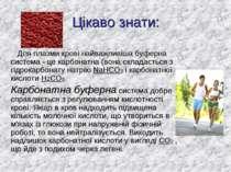Цікаво знати: Для плазми крові найважливіша буферна система - це карбонатна (...