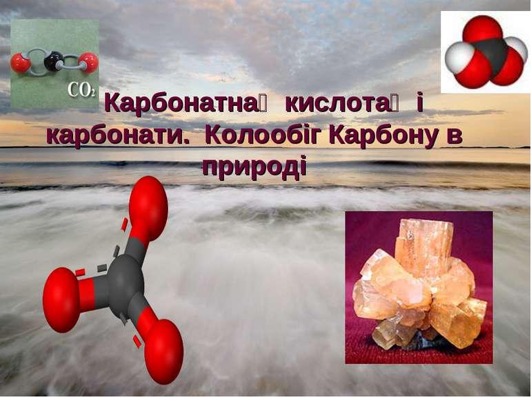 Карбонатнакислотаі карбонати. Колообіг Карбону в природі