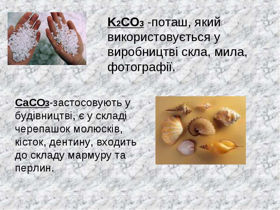 K2СО3 -поташ, який використовується у виробництві скла, мила, фотографії. СаС...
