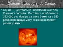 Основні відомості про Сонце. Сонце — центральне і наймасивніше тіло Сонячної ...