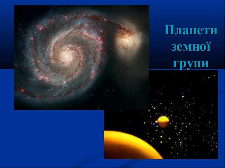 Планети земної групи