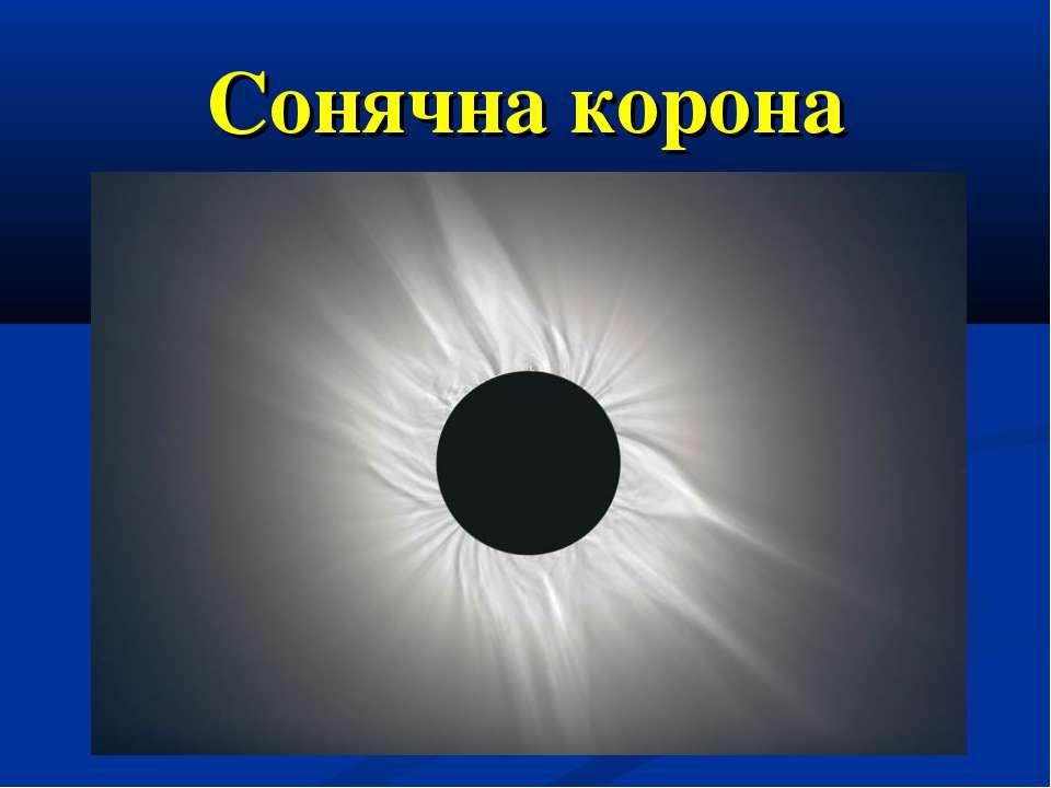 Сонячна корона