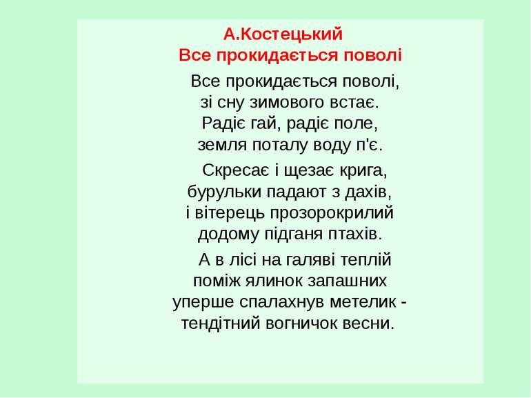 А.Костецький Все прокидається поволі Все прокидається поволі, зі сну зимового...