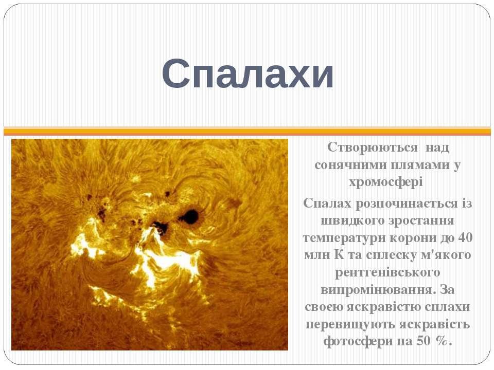Спалахи Створюються над сонячними плямами у хромосфері Спалах розпочинається ...