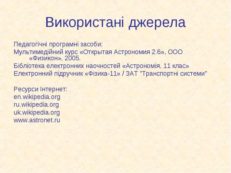 Використані джерела Педагогічні програмні засоби: Мультимедійний курс «Открыт...