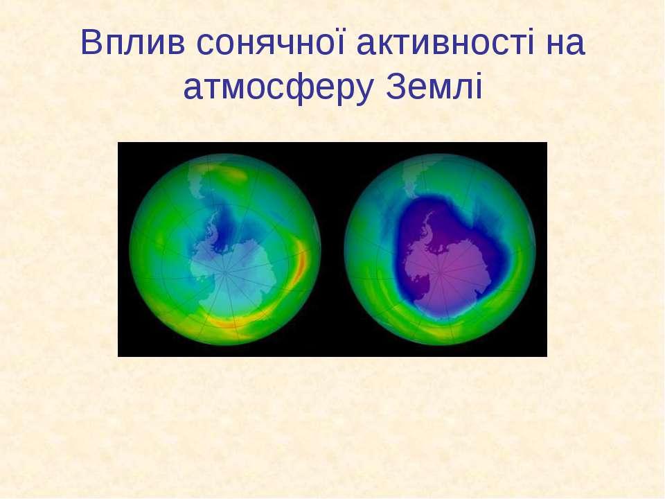 Вплив сонячної активності на атмосферу Землі