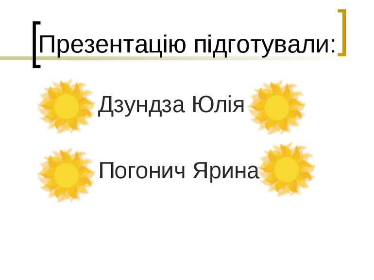 Презентацію підготували: Дзундза Юлія Погонич Ярина