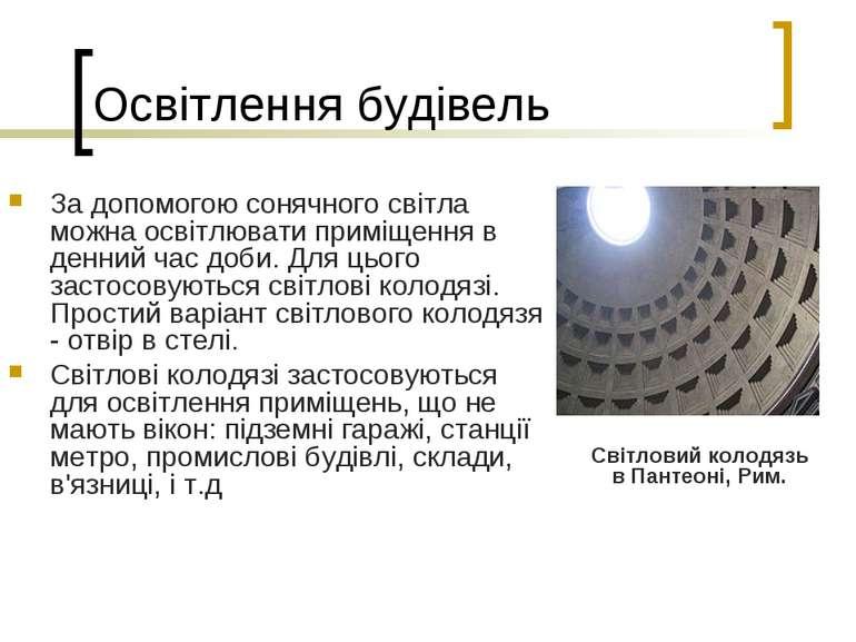 Освітлення будівель За допомогою сонячного світла можна освітлювати приміщенн...