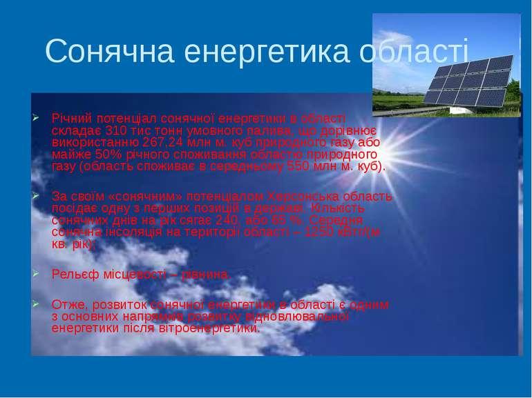 Сонячна енергетика області Річний потенціал сонячної енергетики в області скл...