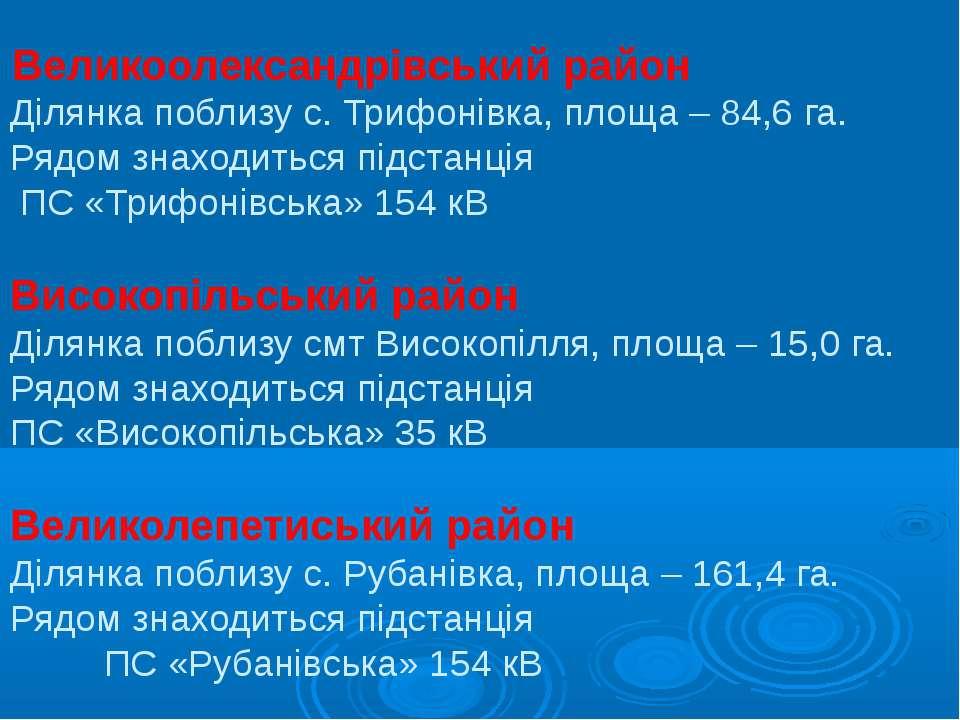 Великоолександрівський район Ділянка поблизу с. Трифонівка, площа – 84,6 га. ...
