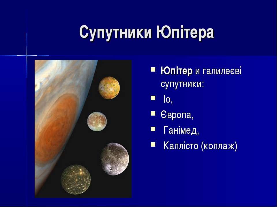 Супутники Юпітера Юпітер и галилеєві супутники: Іо, Європа, Ганімед, Каллісто...