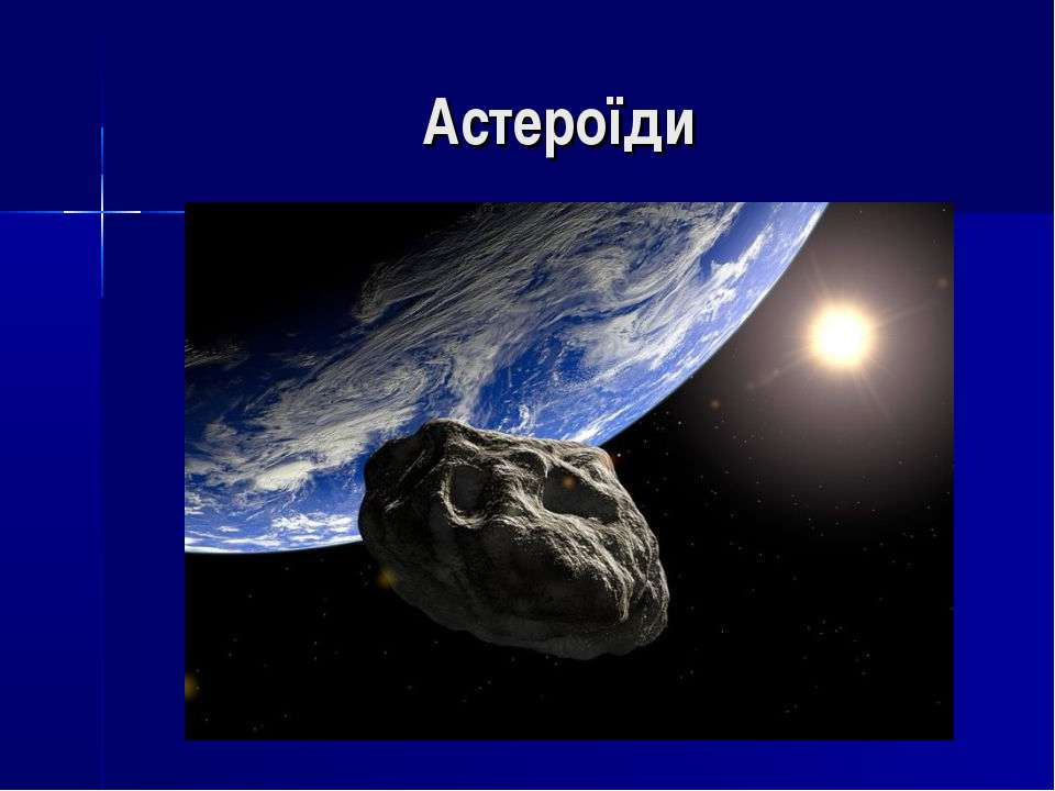 Астероїди
