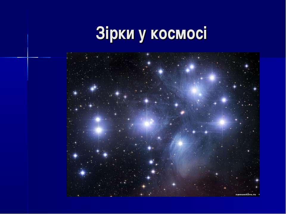 Зірки у космосі