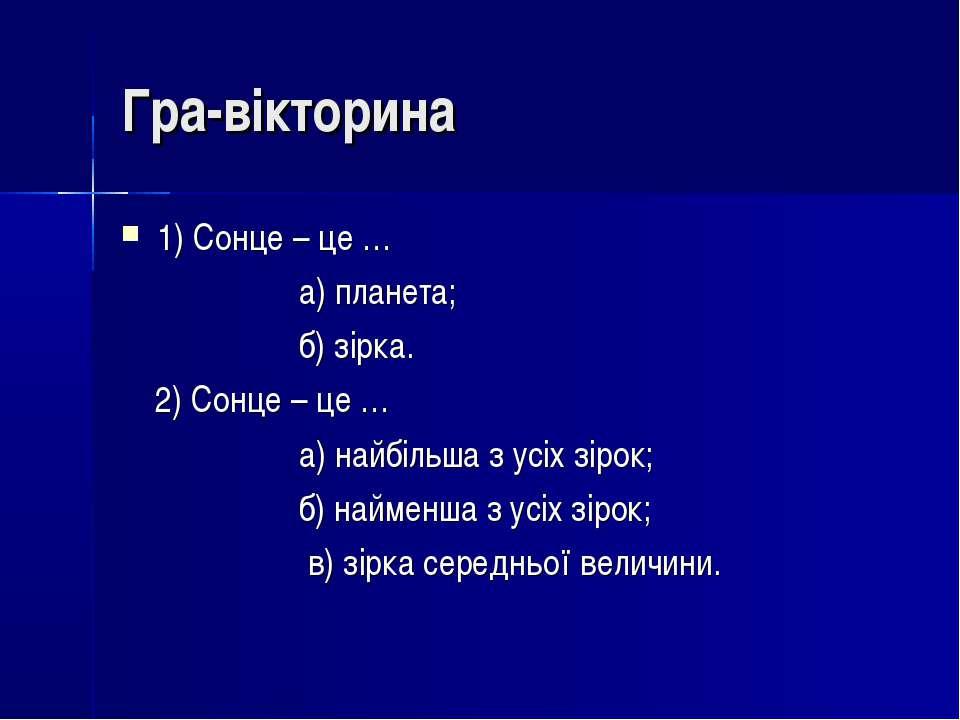 Гра-вікторина 1) Сонце – це … а) планета; б) зірка. 2) Сонце – це … а) найбіл...