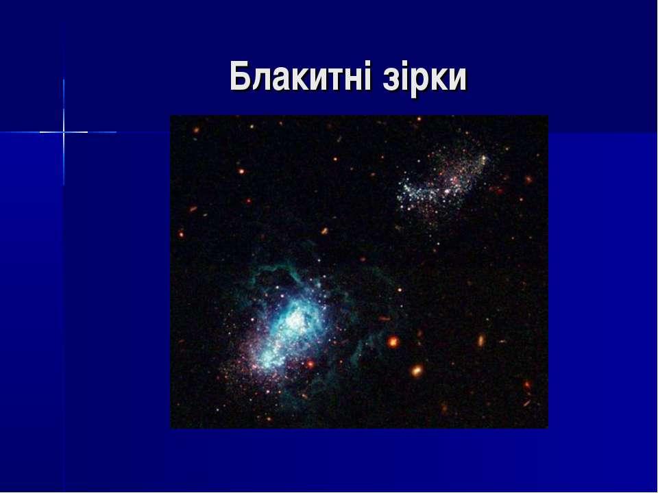 Блакитні зірки