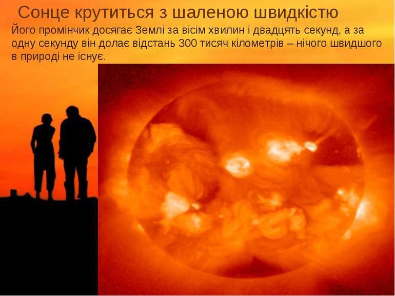 Сонце крутиться з шаленою швидкістю Його промінчик досягає Землі за вісім хви...
