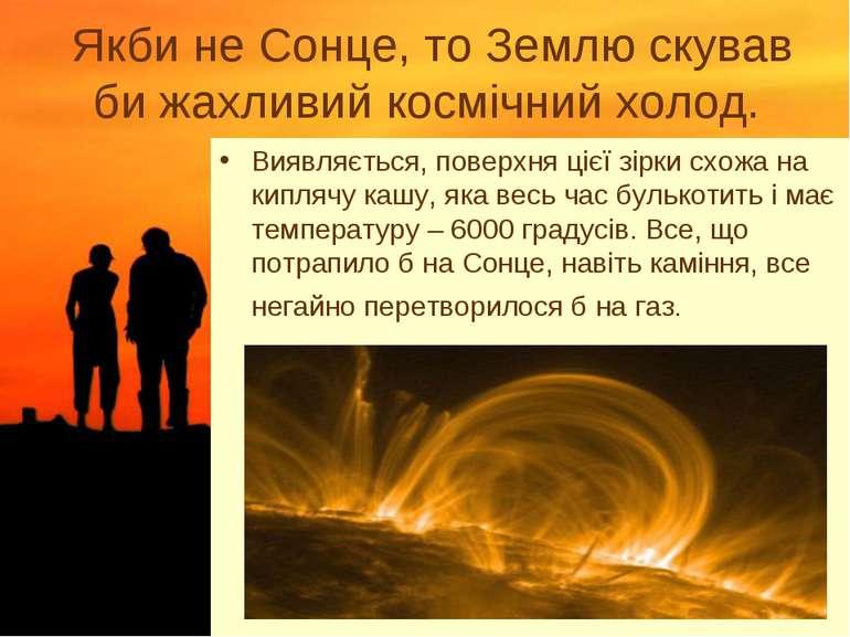 Якби не Сонце, то Землю скував би жахливий космічний холод. Виявляється, пове...