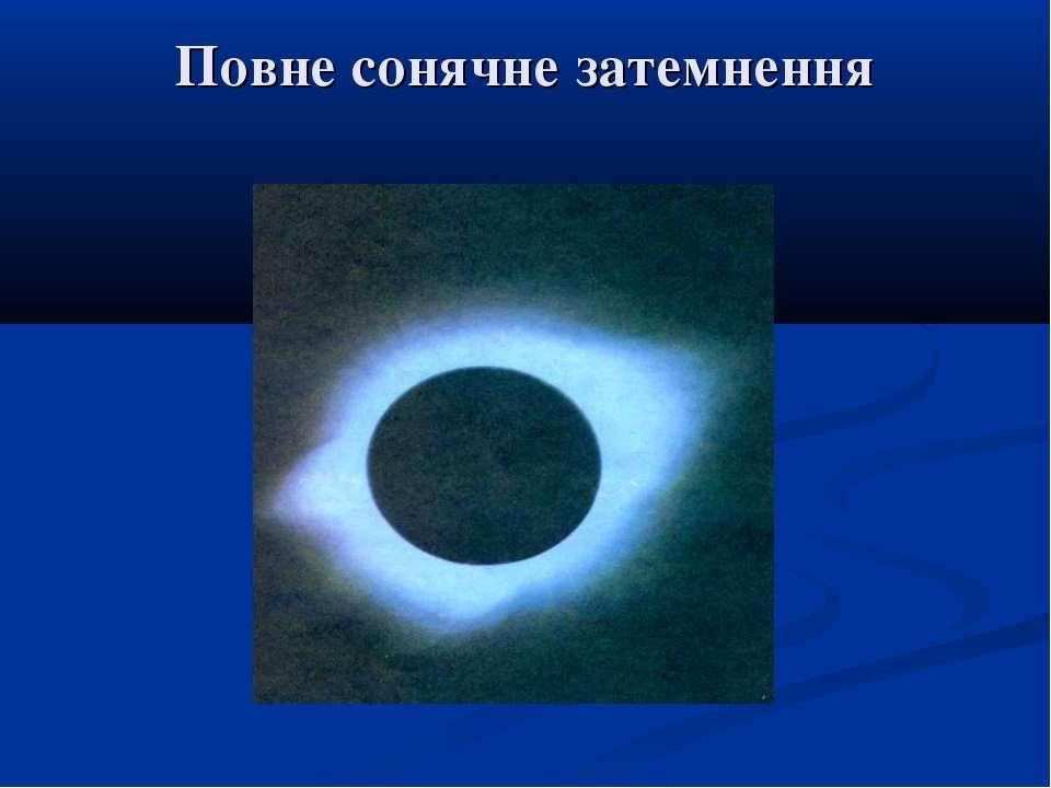 Повне сонячне затемнення