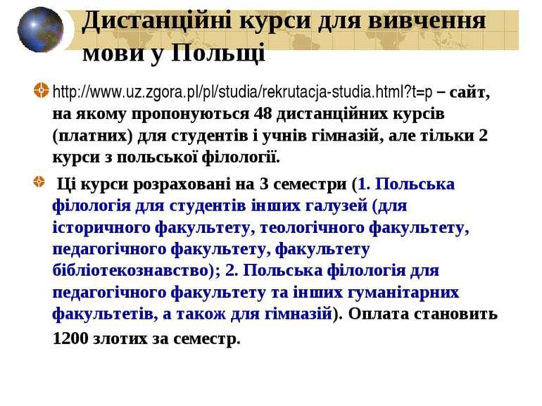 Дистанційні курси для вивчення мови у Польщі http://www.uz.zgora.pl/pl/studia...