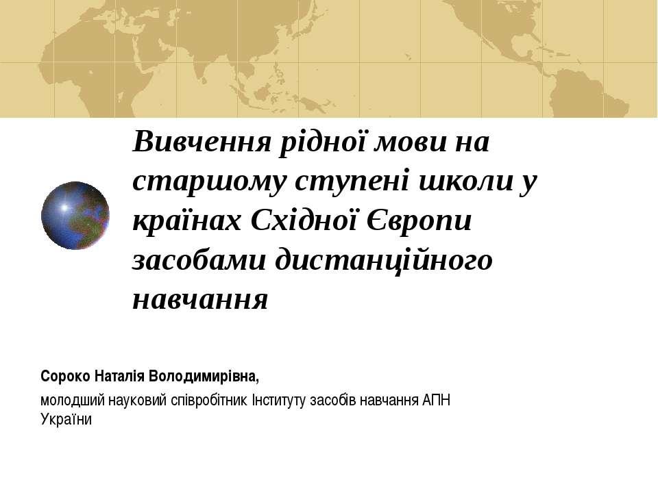 Сороко Наталія Володимирівна, молодший науковий співробітник Інституту засобі...