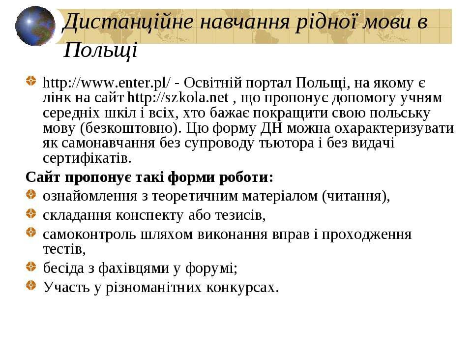 Дистанційне навчання рідної мови в Польщі http://www.enter.pl/ - Освітній пор...