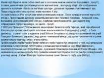 Малий герб України являє собою синій щит із золотавим знаком князівства Волод...
