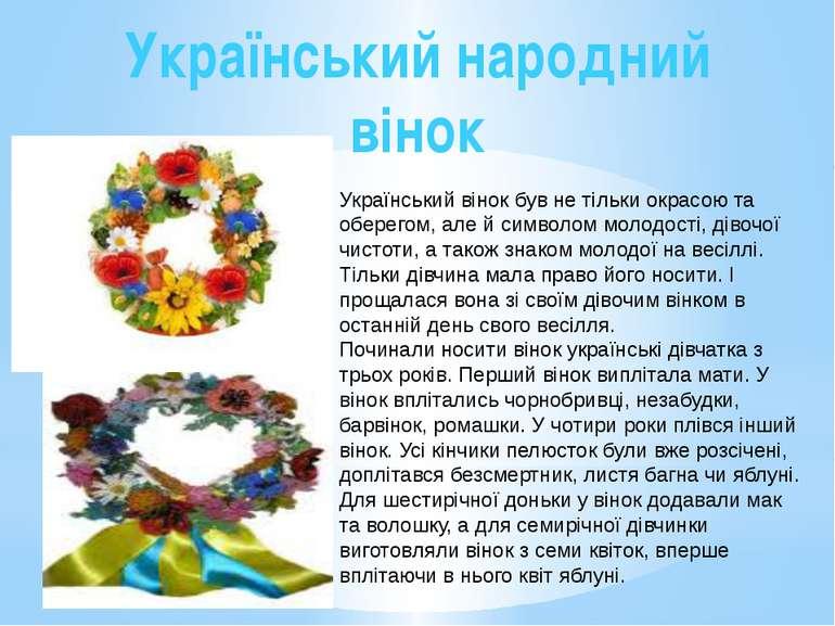 Український народний вінок Український вінок був не тільки окрасою та оберего...