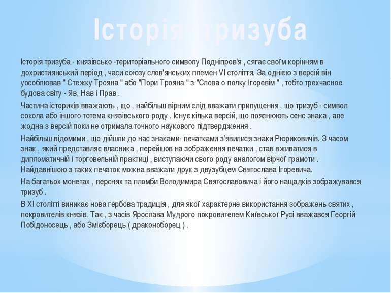 Історія тризуба - князівсько -територіального символу Подніпров'я , сягає сво...