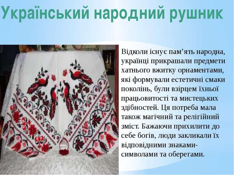 Український народний рушник Відколи існує пам'ять народна, українці прикрашал...