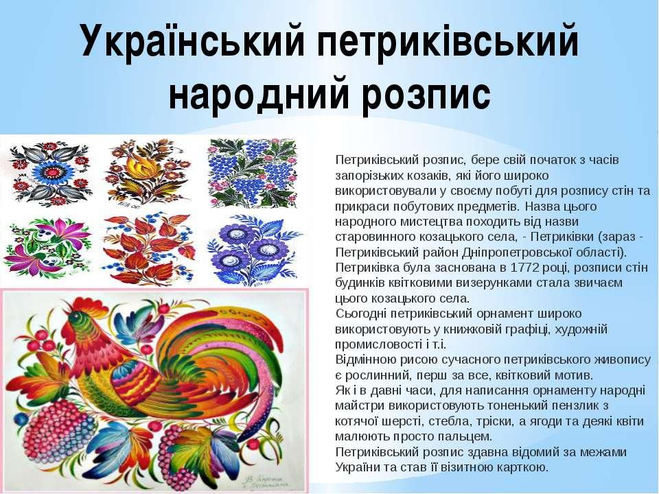 Український петриківський народний розпис Петриківський розпис, бере свій поч...