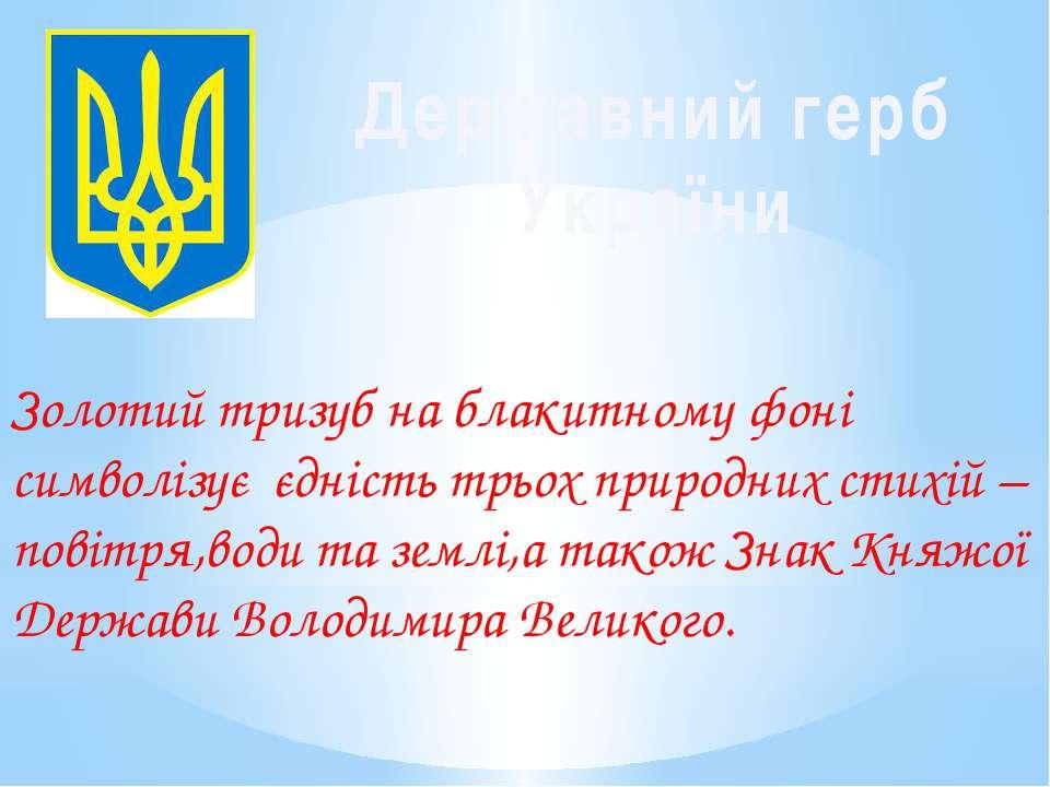 Золотий тризуб на блакитному фоні символізує єдність трьох природних стихій –...